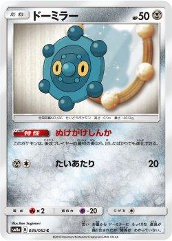 【ポケモンカードゲーム】ドーミラー【C】SM8a