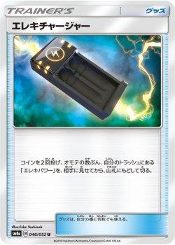【ポケモンカードゲーム】[グッズ]エレキチャージャー【U】SM8a