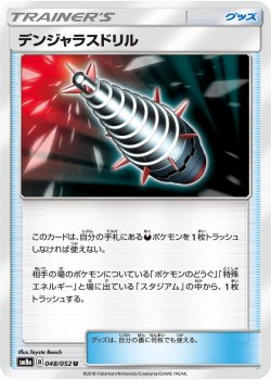 【ポケモンカードゲーム】[グッズ]デンジャラスドリル【U】SM8a