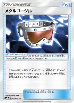 【ポケモンカードゲーム】[グッズ]メタルゴーグル【U】SM8a