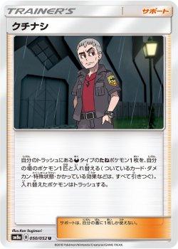 【ポケモンカードゲーム】[サポート]クチナシ【U】SM8a