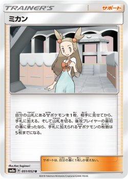 【ポケモンカードゲーム】[サポート]ミカン【U】SM8a