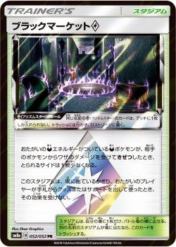 【ポケモンカードゲーム】[スタジアム]ブラックマーケット◇【PR】SM8a