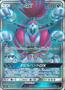 【ポケモンカードゲーム】フーパGX【SR】SM8a