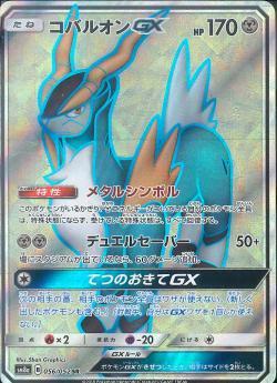 【ポケモンカードゲーム】コバルオンGX【SR】SM8a