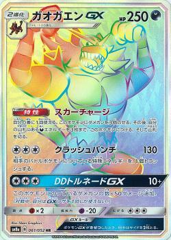 【ポケモンカードゲーム】ガオガエンGX【HR】SM8a