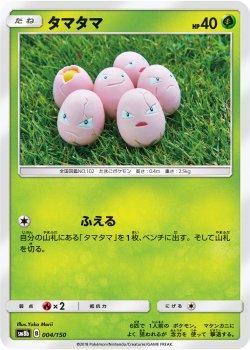 【ポケモンカードゲーム】タマタマ SM8b