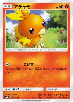 【ポケモンカードゲーム】アチャモ SM8b