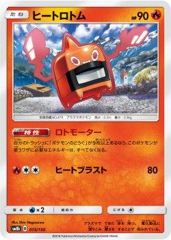 【ポケモンカードゲーム】ヒーロトム SM8b