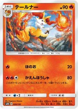【ポケモンカードゲーム】テールナー SM8b