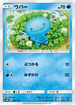 【ポケモンカードゲーム】ウパー SM8b