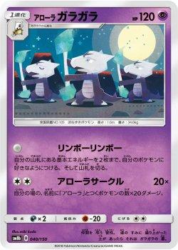 【ポケモンカードゲーム】アローラガラガラ SM8b