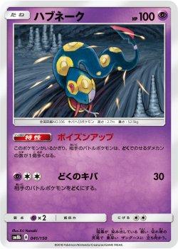 【ポケモンカードゲーム】ハブネーク SM8b