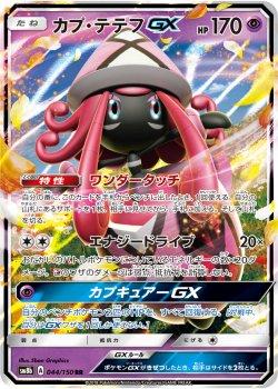 【ポケモンカードゲーム】カプ・テテフGX【RR】 SM8b