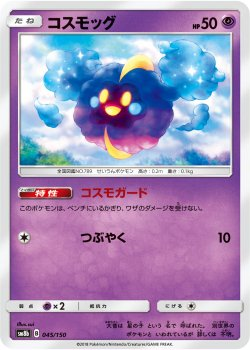 【ポケモンカードゲーム】コスモッグ SM8b