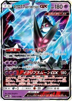 【ポケモンカードゲーム】ネクロズマあかつきのつばさGX【RR】 SM8b