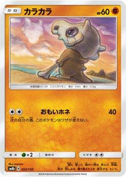 【ポケモンカードゲーム】カラカラ SM8b