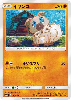 【ポケモンカードゲーム】イワンコ SM8b