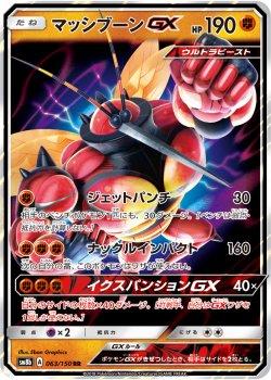 【ポケモンカードゲーム】マッシブーンGX【RR】 SM8b