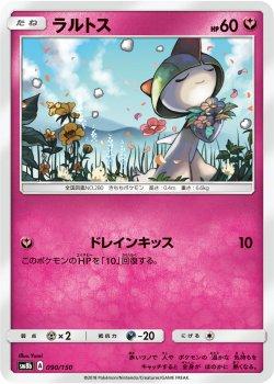 【ポケモンカードゲーム】ラルトス SM8b