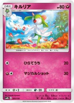 【ポケモンカードゲーム】キルリア SM8b