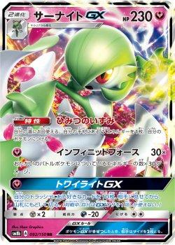 【ポケモンカードゲーム】サーナイトGX【RR】 SM8b