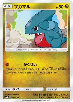 【ポケモンカードゲーム】フカマル SM8b