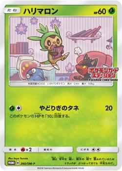 【ポケモンカードゲーム】ハリマロン 【PROMO】 260/SM-P