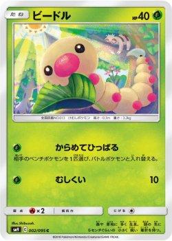 【ポケモンカードゲーム】ビードル【C】SM9