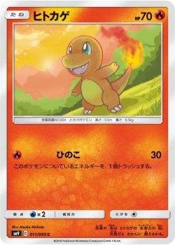 【ポケモンカードゲーム】ヒトカゲ【C】SM9