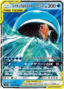 【ポケモンカードゲーム】コイキング&ホエルオーGX【RR】SM9