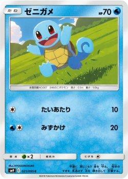 【ポケモンカードゲーム】ゼニガメ【C】SM9