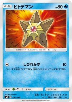 【ポケモンカードゲーム】ヒトデマン【C】SM9
