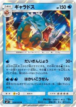 【ポケモンカードゲーム】ギャラドス【R】SM9