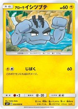 【ポケモンカードゲーム】アローライシツブテ【C】SM9