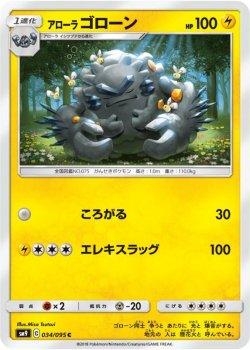 【ポケモンカードゲーム】アローラゴローン【C】SM9