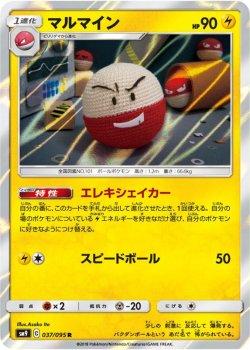 【ポケモンカードゲーム】マルマイン【R】SM9