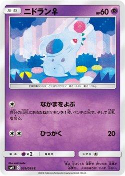 【ポケモンカードゲーム】ニドラン♀【C】SM9