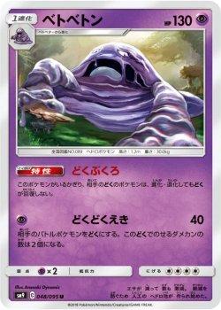 【ポケモンカードゲーム】ベトベトン【U】SM9