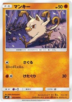 【ポケモンカードゲーム】マンキー【C】SM9