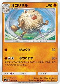 【ポケモンカードゲーム】オコリザル【U】SM9