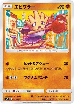 【ポケモンカードゲーム】エビワラー【C】SM9