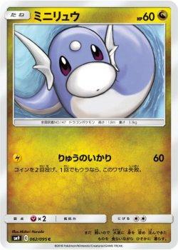【ポケモンカードゲーム】ミニリュウ【C】SM9