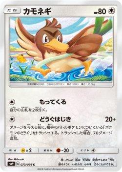 【ポケモンカードゲーム】カモネギ【C】SM9