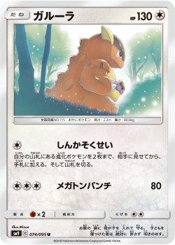 【ポケモンカードゲーム】ガルーラ【U】SM9