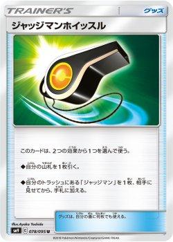 【ポケモンカードゲーム】[グッズ]ジャッジマンホイッスル【U】SM9