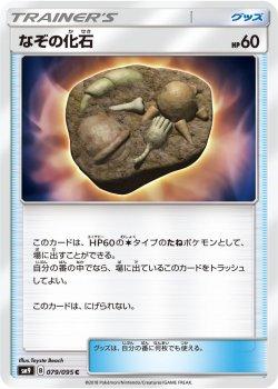 【ポケモンカードゲーム】[グッズ]なぞの化石【C】SM9