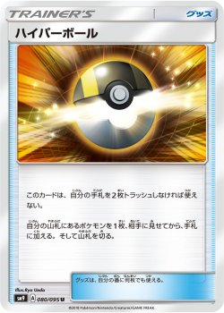 【ポケモンカードゲーム】[グッズ]ハイパーボール【U】SM9