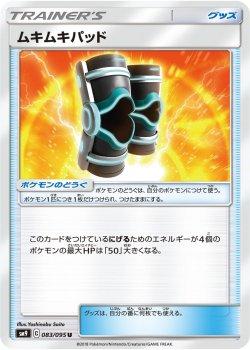 【ポケモンカードゲーム】[グッズ]ムキムキパッド【U】SM9