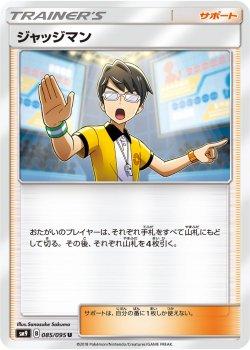 【ポケモンカードゲーム】[サポート]ジャッジマン【U】SM9